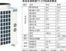 供应山东省莱芜市高温热水空气能 创新金力生产厂家直销