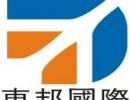 俄罗斯双清专线,台湾双清包税出口液体粉末