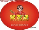 晋江石狮南安龙海海沧集美管家婆汽车配件维修美容管理软件