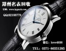郑州名表回收 二手瑞士积家手表女表计时表回购折扣