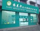 四川成都依莱尔-干洗店干洗机,干洗店加盟,干洗机设备厂家直销
