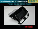 全新威驰专车专用车载DVD导航一体机 东影打造 厂家直销