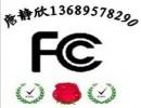 车载蓝牙免提NCC认证FM发射器CE认证导航仪CCC认证