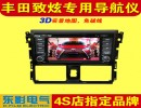 哪里有卖品牌丰田雅力士致炫专车专用车载DVD导航一体机?