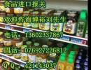 深圳蛇口港美国休闲食品进口报关报检公司