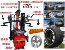 防暴胎、高扁平比轮胎、米其林PAX轮胎拆装机