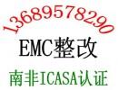 3G电话平板电脑CE认证泰国NTC认证南非ICASA认证权威