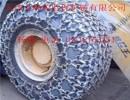 900-16轮胎保护链,重型汽车轮胎保护链