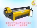 uv平板打印机 万能平板打印机 多功能打印机