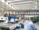 上海市山东二手轴承加工进口报关代理/二手机械进口报关