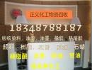 固化剂郑州回收固化剂18348788187