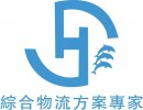 老挝花梨进口报关 深圳报关物流费用 价格