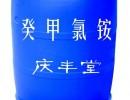 癸甲氯铵 消毒剂原料 国标消毒剂 山西庆丰堂