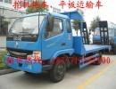 秦皇岛哪里有卖挖机拖车?平板运输车多少钱一辆。。