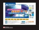 广州天河包装印刷厂画册吊牌宣传单礼品彩盒手提袋