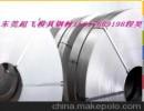 1.4547不锈钢东莞市超飞模具钢材公司位于繁荣的模具钢材地