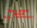 防静电POM板电气性能/防静电赛钢板表面电阻/防静电PVC板
