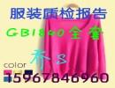 针织衫做京东/天猫质检报告需要几件样品