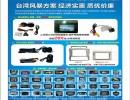 深圳丹红东风小康V29GPS 东风小康V29DVD影音 专用