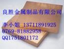 C37700黄铜板,C89520美国进口铜