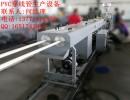 PVC电工管机器