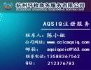 境外棉花供货商注册证书AQSIQ代理