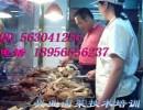 三黄鸡做法―加盟粤菜小吃/培训黄卤水技术