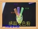 感温变色粉,手感温变色粉,塑胶专用注塑温变粉热敏材料