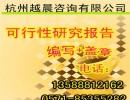 台州代写生态旅游项目可研报告最权威单位