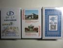 扑克印刷/房地产扑克牌