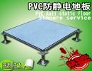 深圳宝安防静电地板 PVC防静电地板 西丽防静电地板 厂家