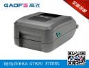 斑马标签打印机 ZRBRA标签机 GT820条码