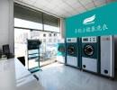 沧州干洗店干洗机价格干洗店加盟连锁费用
