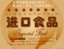 代理 韩国进口食品|美国进口食品 进口报关服务