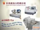 代理压塑机进口报关|代理新旧机械设备进口报关