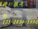 黄蝴蝶石材进口报关公司