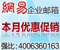 引领中文邮箱市场17年 网易邮箱开启移动融合之路