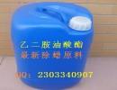 深圳供应低泡喷淋脱脂表面活性剂