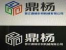 鼎杨针织机械配件有限公司