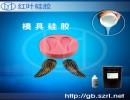 精密仪器制造专用模具硅胶
