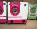 沧州二手干洗机转让二手泰洁干洗机一套