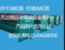 牛油炼油锅山东总代理公司