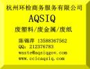 PVC废塑料进口AQSIQ