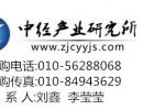 a中国-手工纸市场运营现状及投资潜力分析报告2015-202