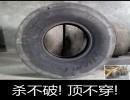 装载机轮胎30装载机二手轮胎特种轮胎杀不破、刺不穿(视频)