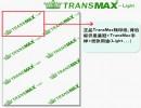 TransMax�M口皇冠浅色纸
