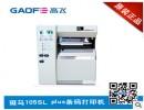 斑马标签打印机105SL Plus 300DPI条码打印机