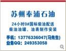 太仓柴油配送注意事项,苏州中石化柴油批发公司