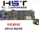 汽车导航仪PCBA半成品加工 PCBA加工厂家 生产厂家