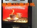 """百安奇咖啡饮料机王 三料盒咖啡机批发 """"三超""""速溶咖啡饮料机"""